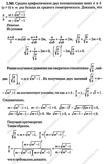 Гдз по математике для поступающих в вузы сканави