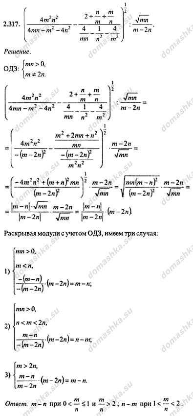 Гдз сборник задач по математике для поступающих в вузы.группа а