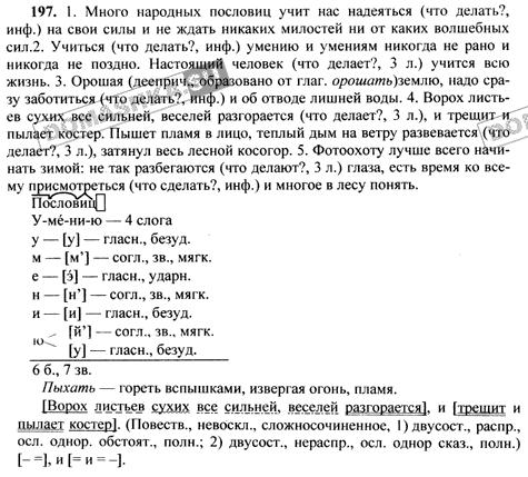 Гдз русский язык 6 класс орлова