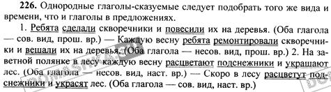 Как сделать русский язык 6 класс гдз