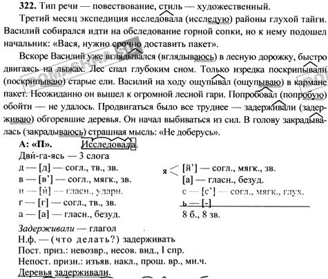 Гдз К Учебнику Лидман Орловой