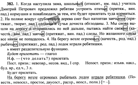 Гдз по русскому языку лидман орлова прак