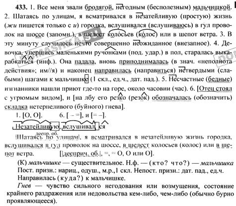 Решебник По Русскому Языку 7 Класс Лидман Орлов
