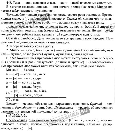лидман русский орлова решебники онлайн язык