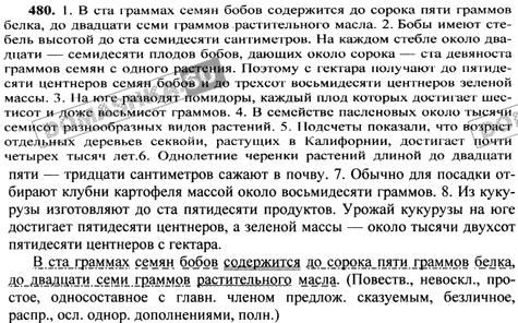 Гдз по русскому языку 6 класс куприн