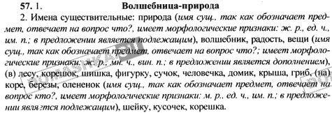 Как сделать русский язык за 6 класс  830