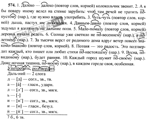 гдз русский язык 6 класс лидман-орлова практика