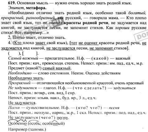 1994 гдз орлова