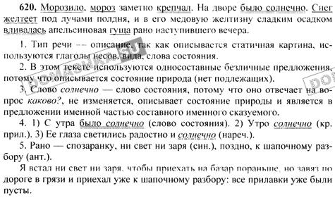гдз по русскому яэыку 6-7класс орловв