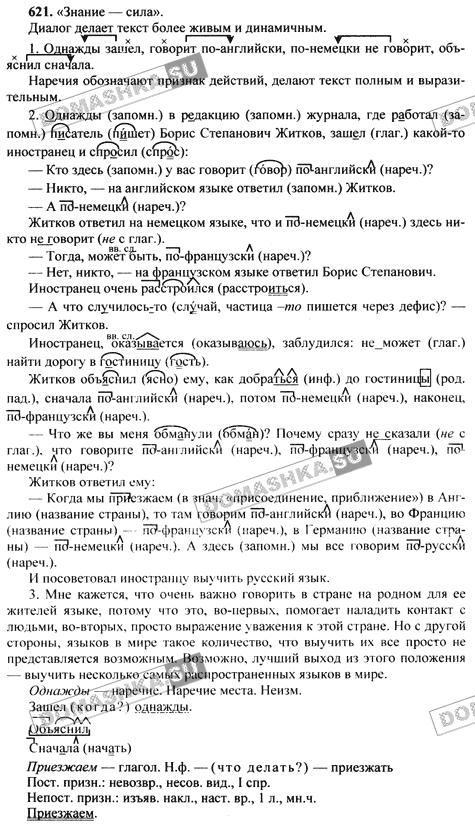 Русский язык практика класс г.к.лидман-орловой гдз