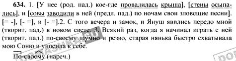 Русский язык 6 класс лидман-орлова гдз. старый учебник