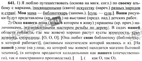 гдз по русскому лидмон орлово 6 класс
