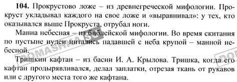 Как сделать русский язык за 6 класс  430