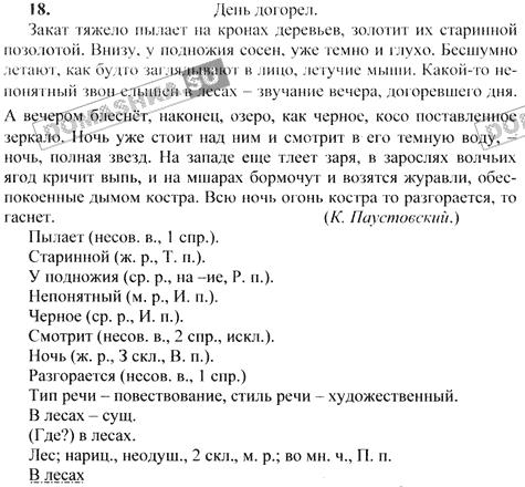 Класс гдз 5 1984 русскому по