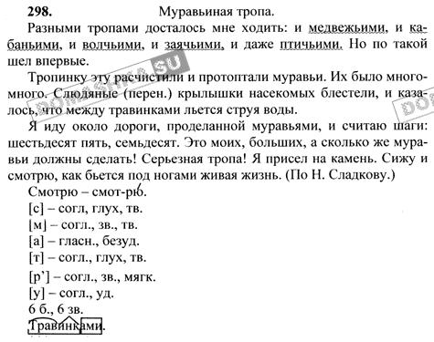 Гдз По Датктике К Учебнику Русского Языка 6 Класса