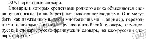 335 языку класс 6 гдз по русскому