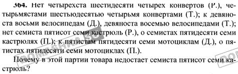 русский язык шестой класс часть первая гдз