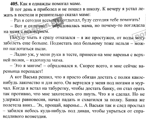 Гдз по русскому 7 Класс Пименова Еремеева Купалова Практика