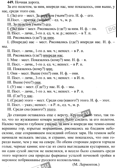 решебник по русскому ладыженская баранов 6 класс:
