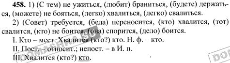Гдз по русскому 6 класс баранин