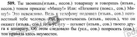 6 баранов ладыженская 2 русскому класс решебник по