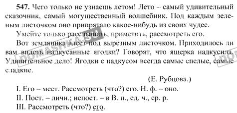 М т баранов русский язык 6 класс решебник ответы.