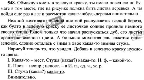 Русский язык 6 класс м.т.баранов т.а.ладыженская л.а.тростенцова решебник