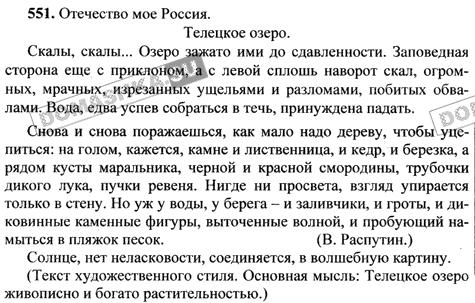 Гдз по русскому языку 6-класс т.а ладыженская