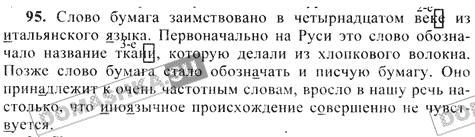 григорян решебник языку по тростенцова русскому класс 6 баранов ладыженская