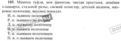 2018 6 класс разумовская по решебник русскому леканта