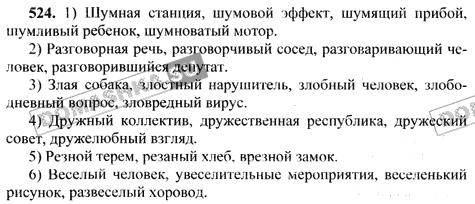 Класс разумовская 6 решебник леканта русский по