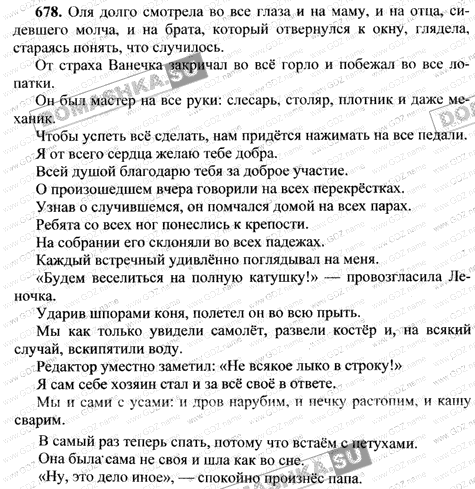 Гдз По Русскому Языку 5 Класс Леканта