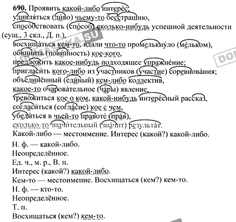 Гдз русский язык 6 класс разумовская