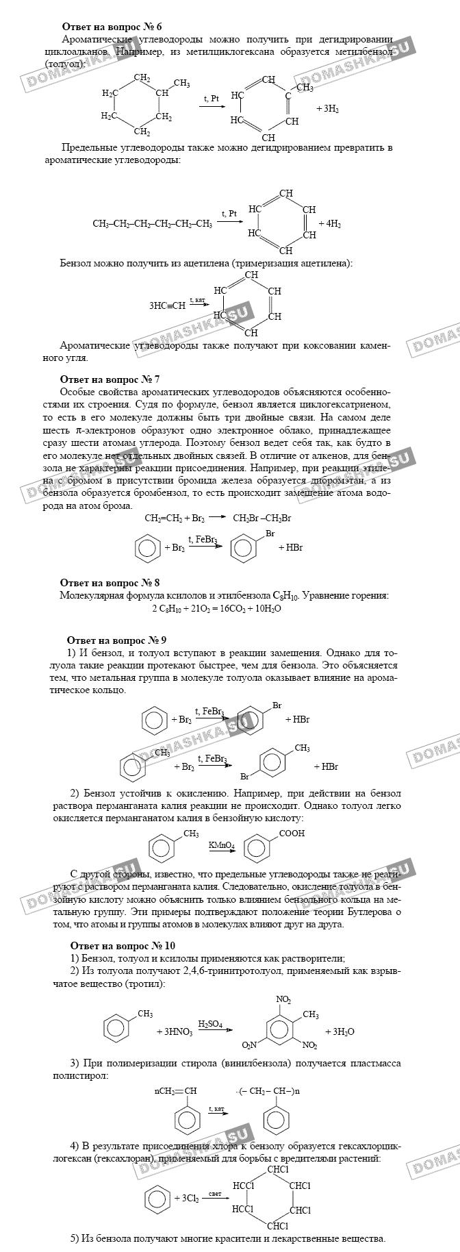 Гдз по химии 10 класс рудзитис 2018 базовый уровень