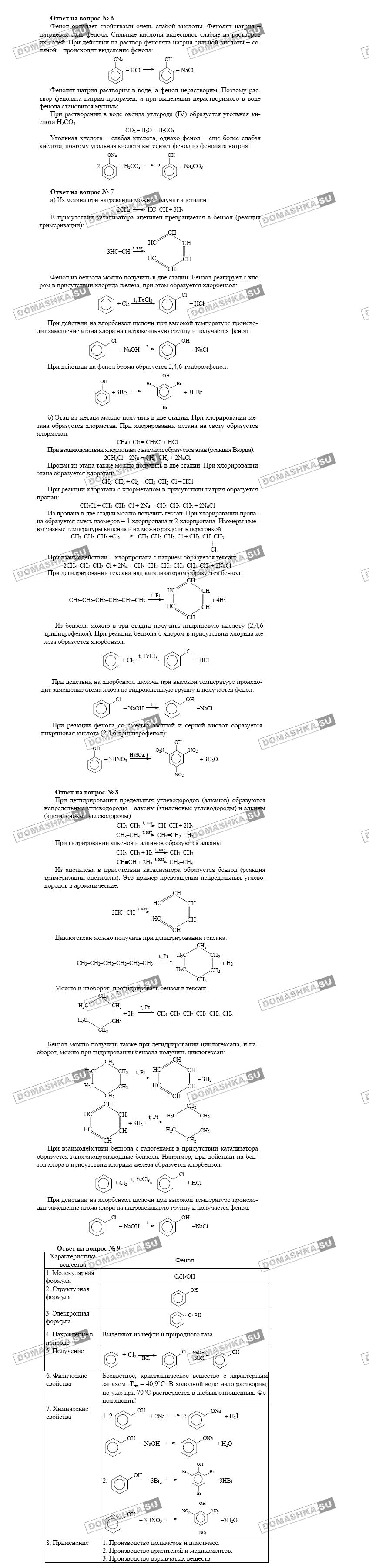 гдз по химии рудзитис и фельдман 10 класс 2018