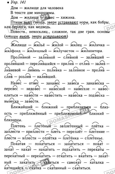 Русский язык 6 класс в.в львов