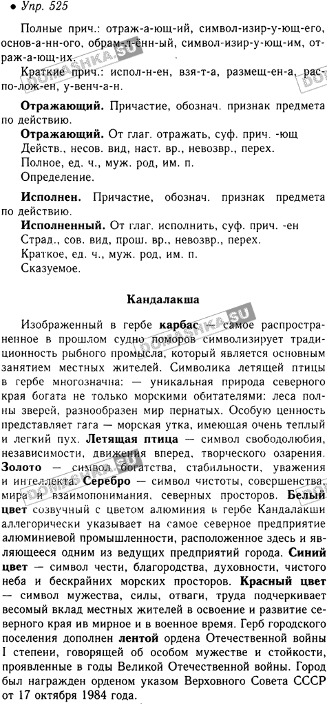 гдз по русскому шестой класс львова и львов