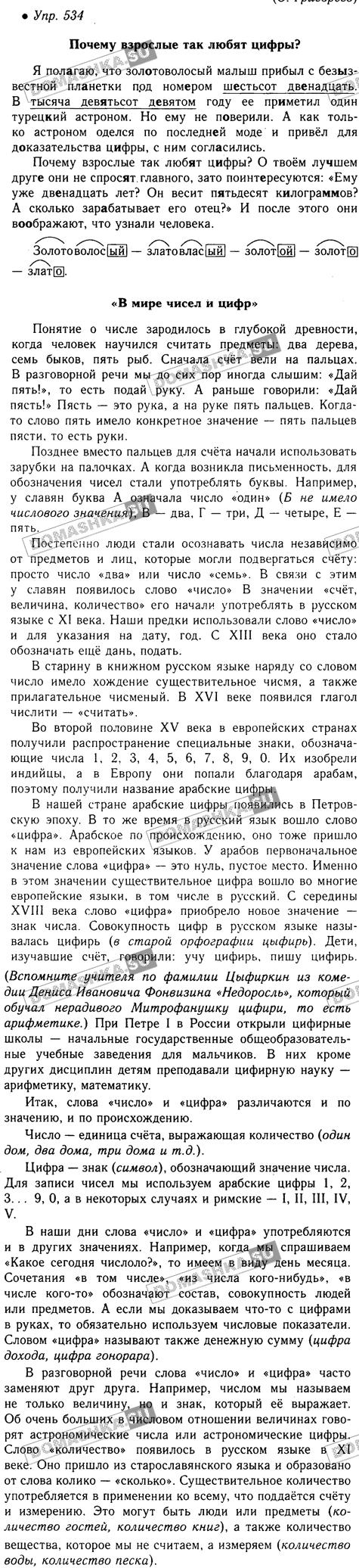 5 русскому 534 по часть языку гдз номер класс 2