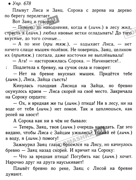 Домашки нет решебник 6 класс русский язык