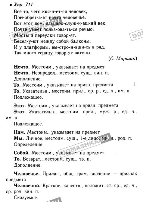 Учебник русского языка 5 класс с.и львова в.в львов гдз к упр