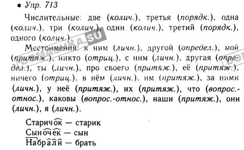 Русский Язык 6 Класс Львова Львов Гдз 2 Часть