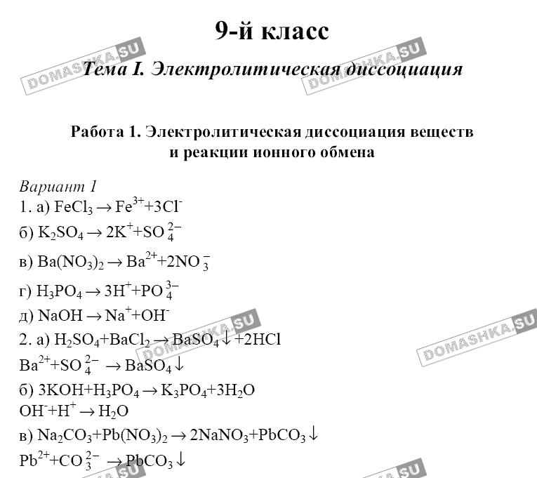 решебник к а.м. радецкому 8 класс