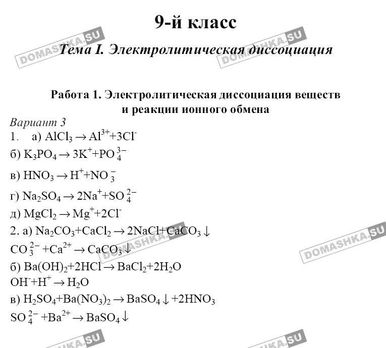 гдз радецкий химия учебник 9 класс