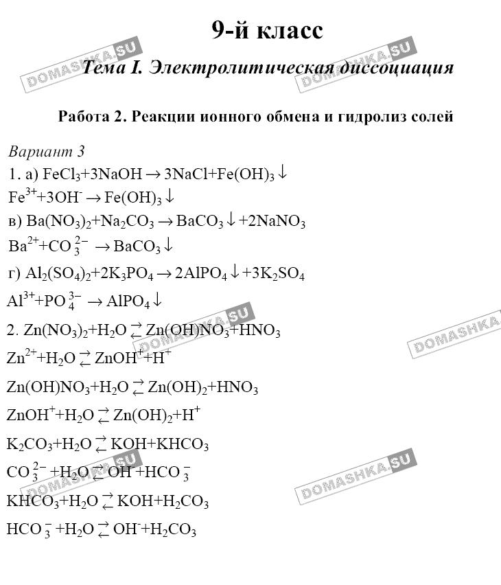 Химии хомченко решебник задачнику 8 класс по