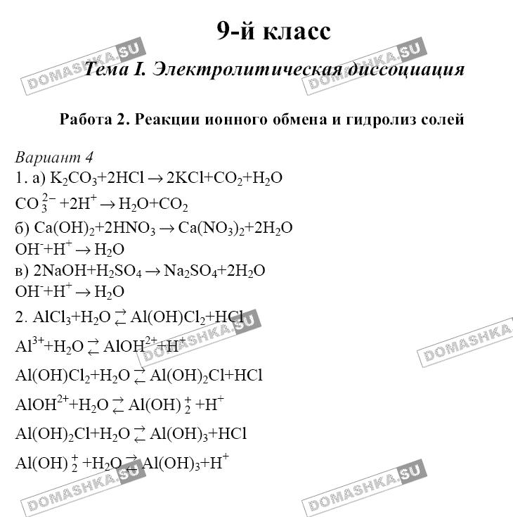 гдз по химии 8-9 класс радецкий 2000