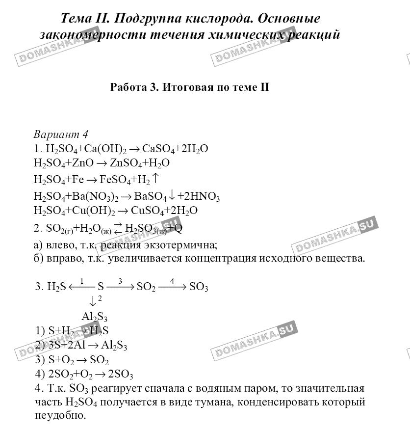 Гдз радецкий 8 класс