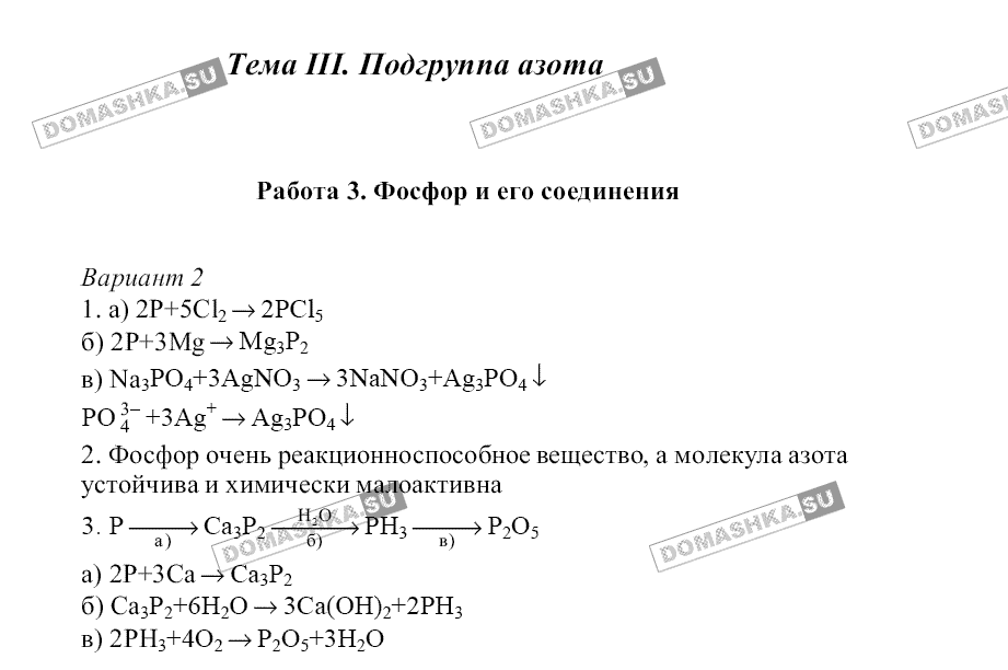 Гдз радецкий 8-11 класс