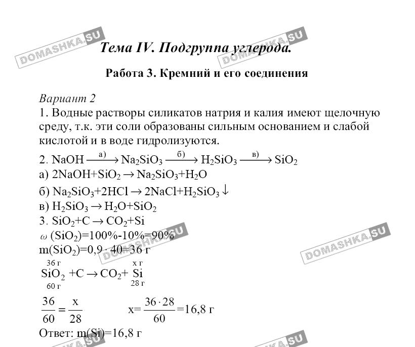 радецкий класс учебник 9 химия гдз