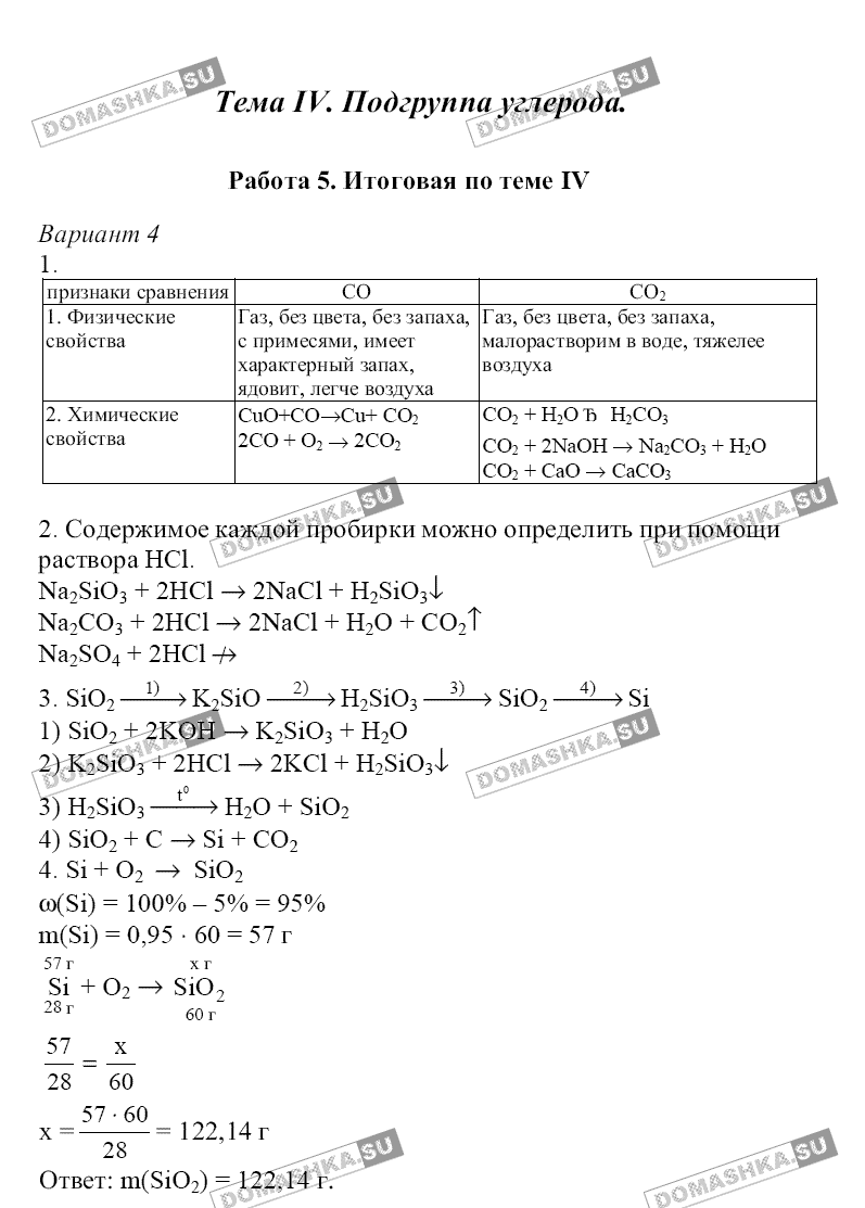 Гдз дидактические материалы по химии для 8-9 класса а.м