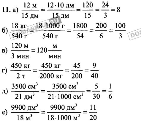Гдз по математике 6 просвещение никольский